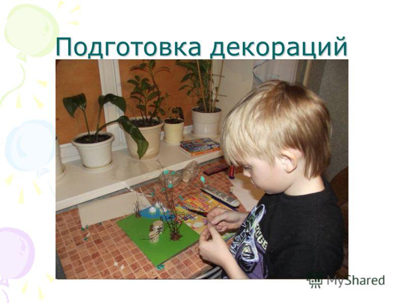 Подготовка декораций