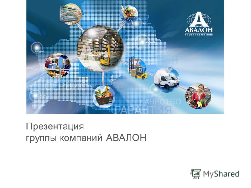 Презентация группы компаний АВАЛОН