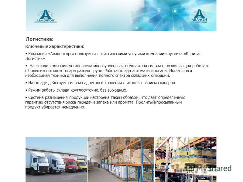 Ключевые характеристики: Компания «Авалонторг» пользуется логистическими услугами компании-спутника «Кэпитал Логистик» На складе компании установлена многоуровневая стеллажная система, позволяющая работать с большим потоком товара разных групп. Работ