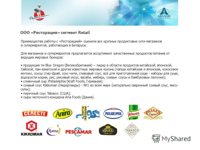 ООО «Ресторация» сегмент Retail Преимущества работы с «Ресторацией» оценили все крупные продуктовые сети магазинов и супермаркетов, работающих в Беларуси. Для магазинов и супермаркетов предлагается ассортимент качественных продуктов питания от ведущи