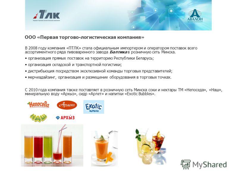 В 2008 году компания «ПТЛК» стала официальным импортером и оператором поставок всего ассортиментного ряда пивоваренного завода Балтика в розничную сеть Минска. организация прямых поставок на территорию Республики Беларусь; организация складской и тра