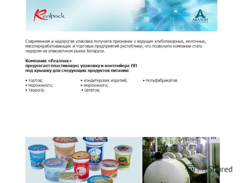 Современная и недорогая упаковка получила признание у ведущих хлебопекарных, молочных, мясоперерабатывающих и торговых предприятий республики, что позволило компании стать лидером на упаковочном рынке Беларуси. Компания «Реалпак» предлагает пластиков