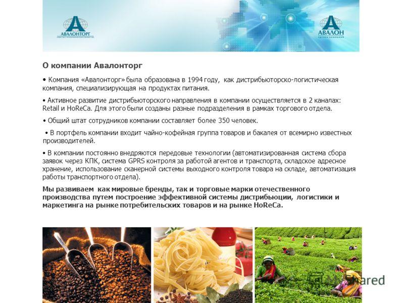 О компании Авалонторг Компания «Авалонторг» была образована в 1994 году, как дистрибьюторско-логистическая компания, специализирующая на продуктах пит