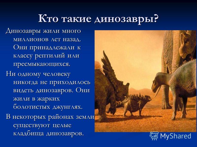 Темы докладов про динозавров 8690