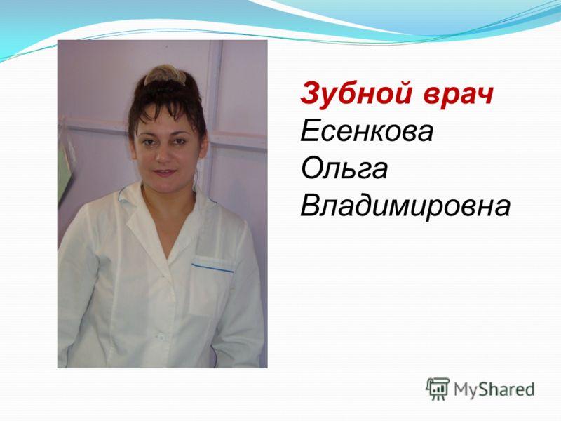 Зубной врач Есенкова Ольга Владимировна