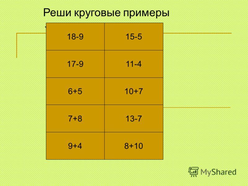 18-9 17-9 6+5 7+813-7 10+7 11-4 15-5 8+109+4 Реши круговые примеры