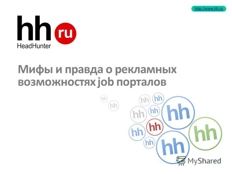 http://www.hh.ru Мифы и правда о рекламных возможностях job порталов