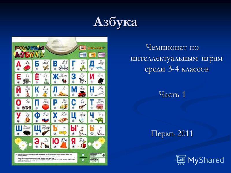 Азбука Чемпионат по интеллектуальным играм среди 3-4 классов Часть 1 Пермь 2011
