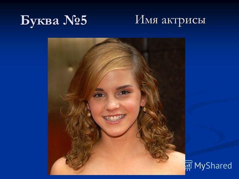 Буква 5 Имя актрисы