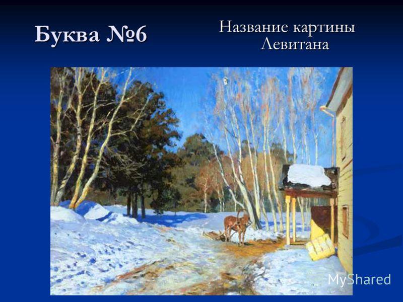 Буква 6 Название картины Левитана