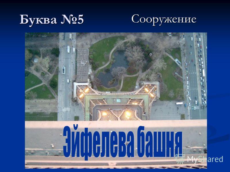 Буква 5 Сооружение