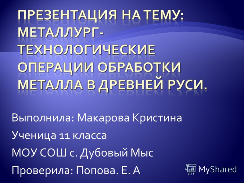 Выполнила: Макарова Кристина Ученица 11 класса МОУ СОШ с. Дубовый Мыс Проверила: Попова. Е. А