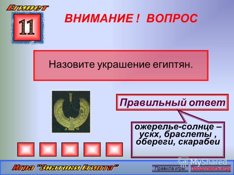 ВНИМАНИЕ ! ВОПРОС Что называли в Египте обелиском? Правильный ответ «Фараоновы иглы» Правила игрыПродолжить игру