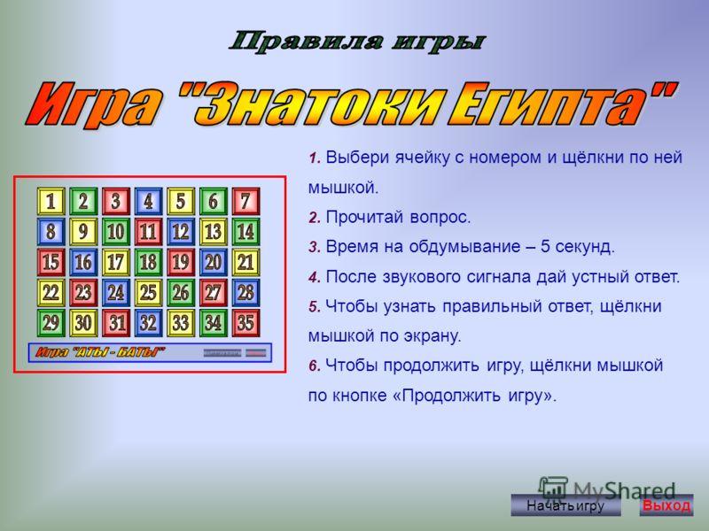 Правила игры Учитель истории ГОУ Лицей 378 Егоркина Е.М.