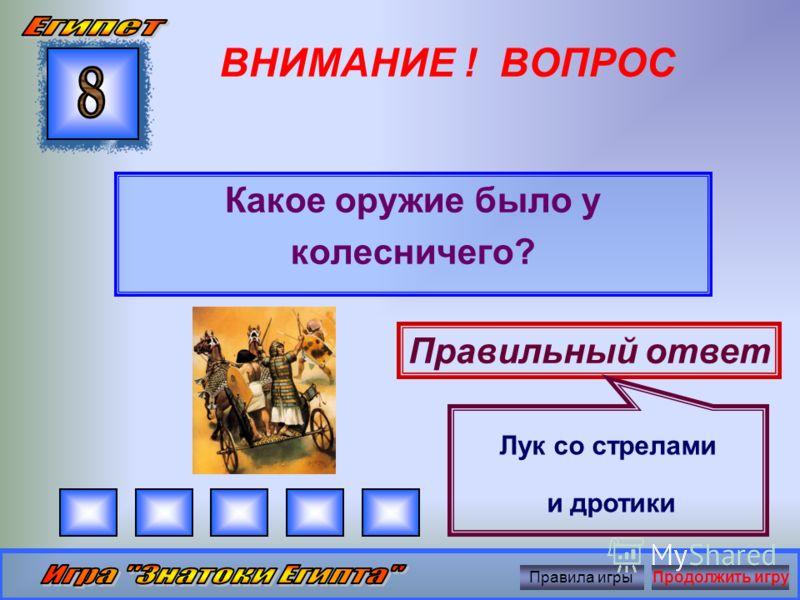 ВНИМАНИЕ ! ВОПРОС Сколько лошадей в колеснице? Правильный ответ две Правила игрыПродолжить игру