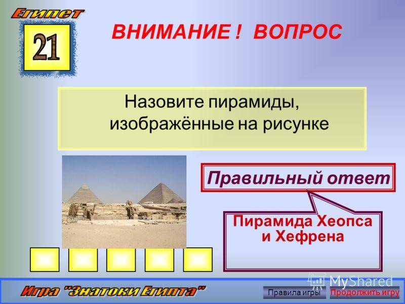 ВНИМАНИЕ ! ВОПРОС Назовите имя фараона,начавшего править в 8-9 лет? Правильный ответ Тутанхамон Правила игрыПродолжить игру