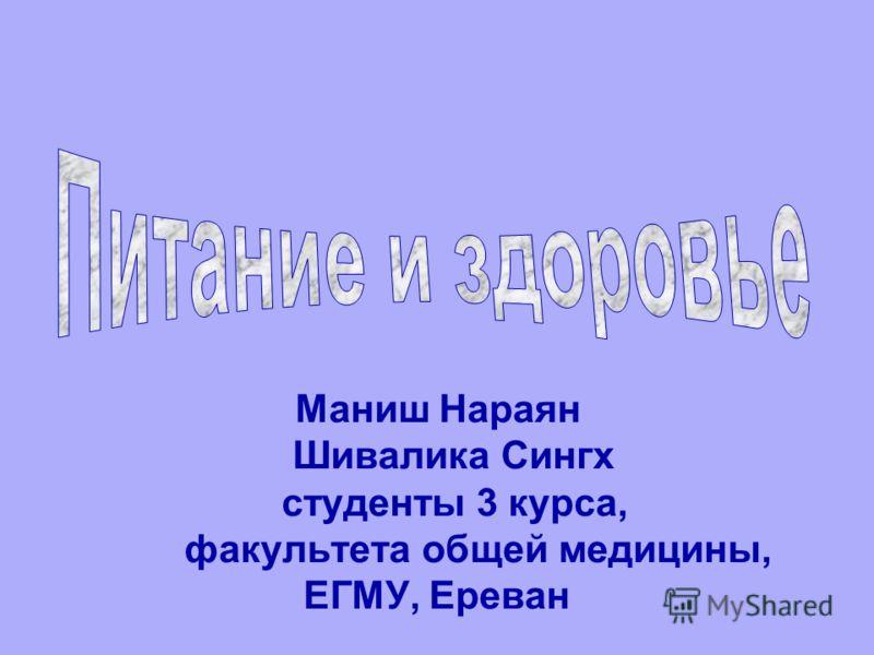 Маниш Нараян Шивалика Сингх студенты 3 курса, факультета общей медицины, ЕГМУ, Ереван
