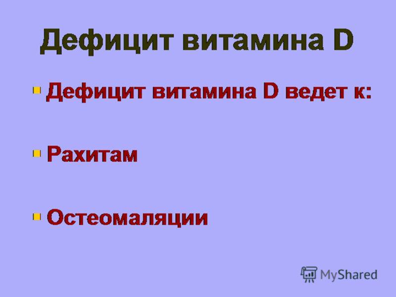 Дефицит витамина D Дефицит витамина D ведет к: Рахитам Остеомаляции