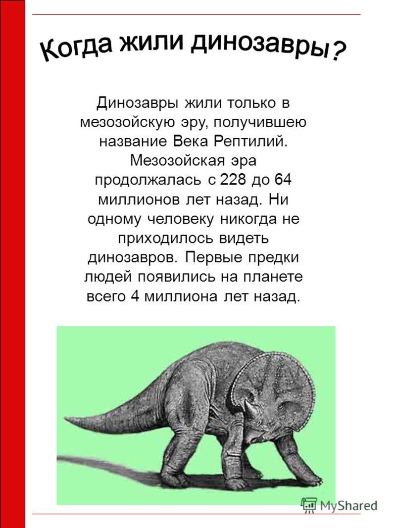 Динозавры жили много миллионов лет назад. Они принадлежали к классу рептилий, или пресмыкающихся, который включает в себя современных животных, как ящерицы и змеи, морские и сухопутные черепахи, крокодилы и аллигаторы.