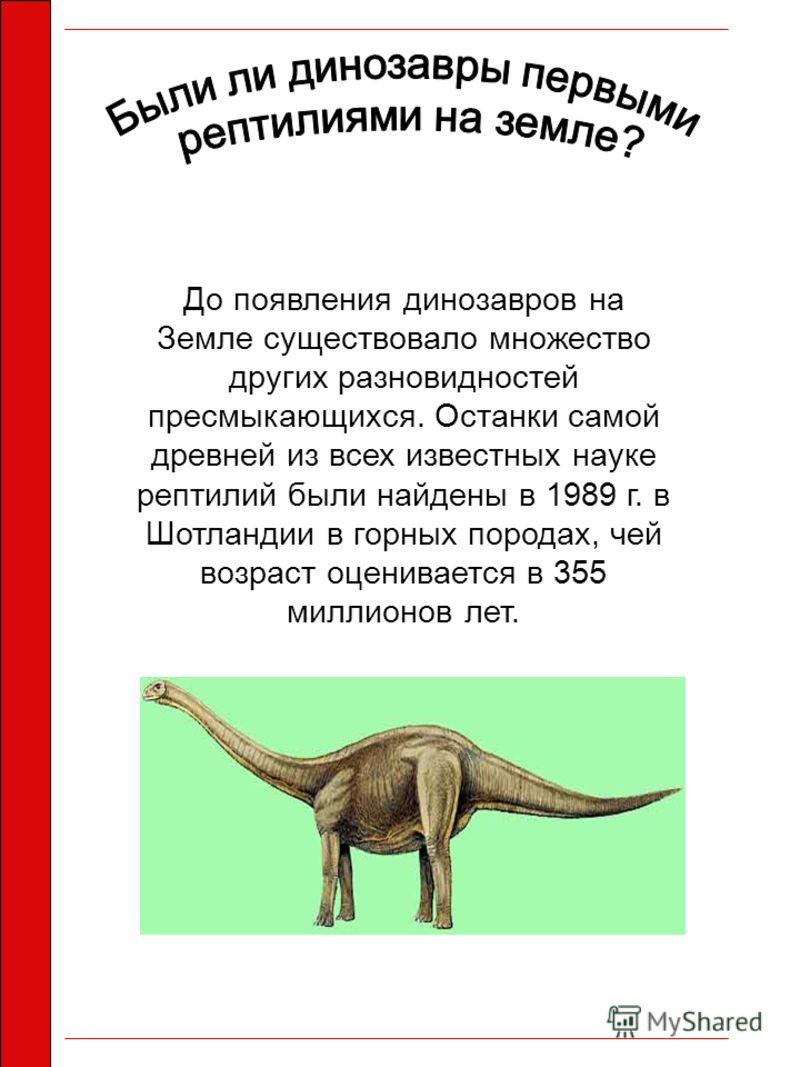 Динозавры жили только в мезозойскую эру, получившею название Века Рептилий. Мезозойская эра продолжалась с 228 до 64 миллионов лет назад. Ни одному человеку никогда не приходилось видеть динозавров. Первые предки людей появились на планете всего 4 ми