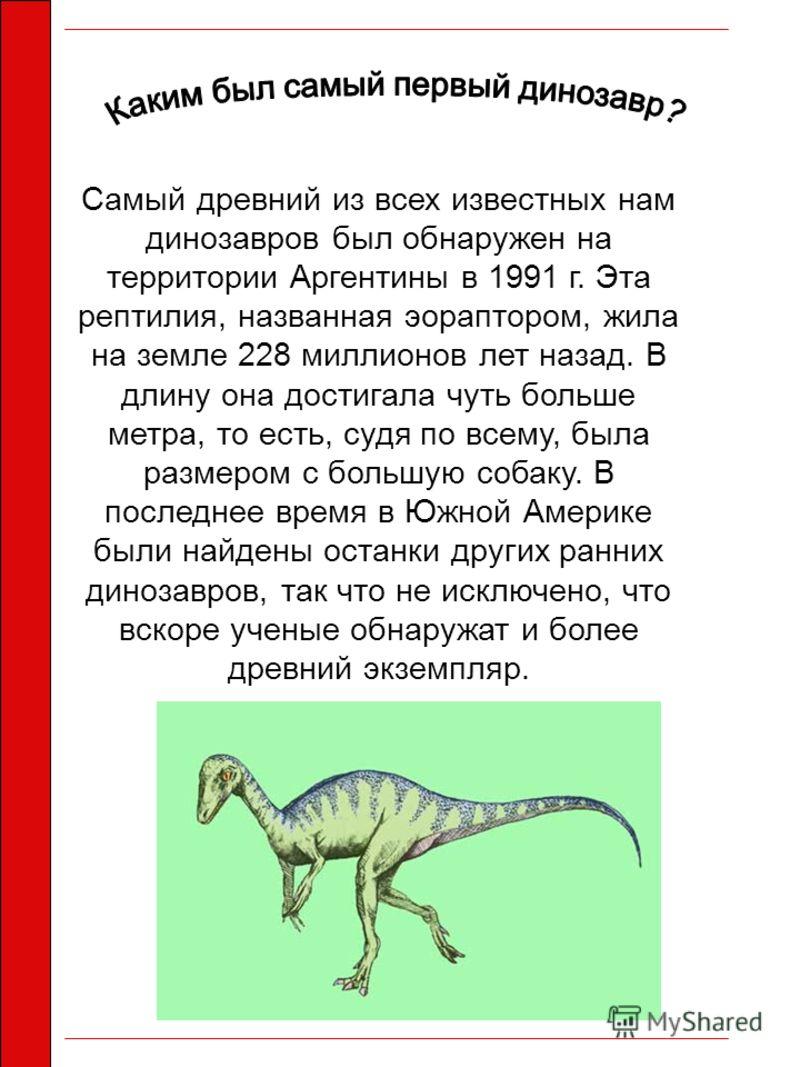 Исследования показали, что группа рептилий, обитавших на территории современной Аргентины около 230 миллионов лет назад, приобрела новую манеру передвигаться по суше. Вместо того чтобы ползти на широко расставленных ногах, припадая к земле, как кроко