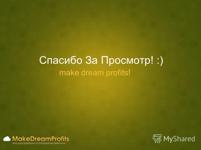Спасибо За Просмотр! :) make dream profits!