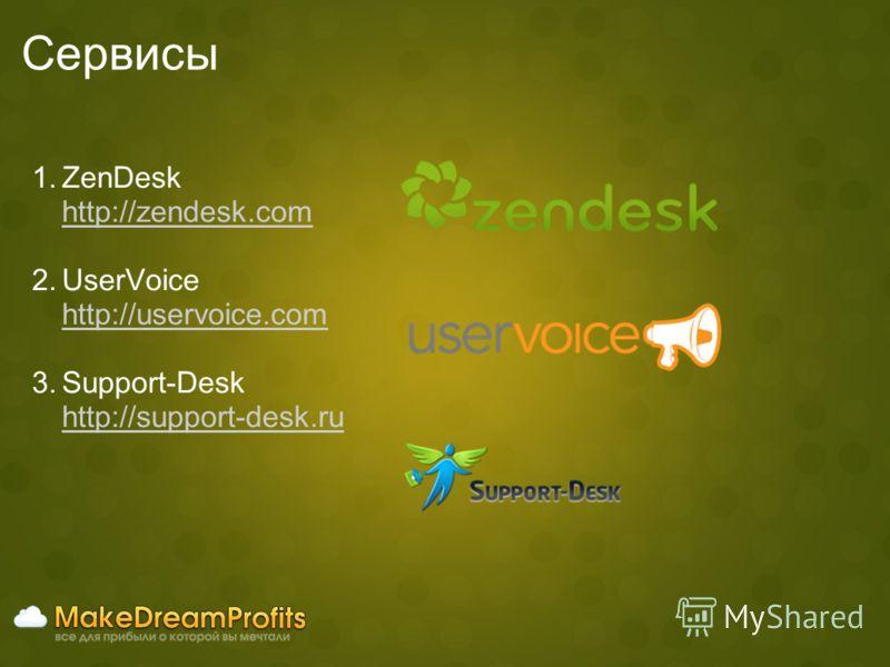 Сервисы 1.ZenDesk http://zendesk.com 2.UserVoice http://uservoice.com 3.Support-Desk http://support-desk.ru
