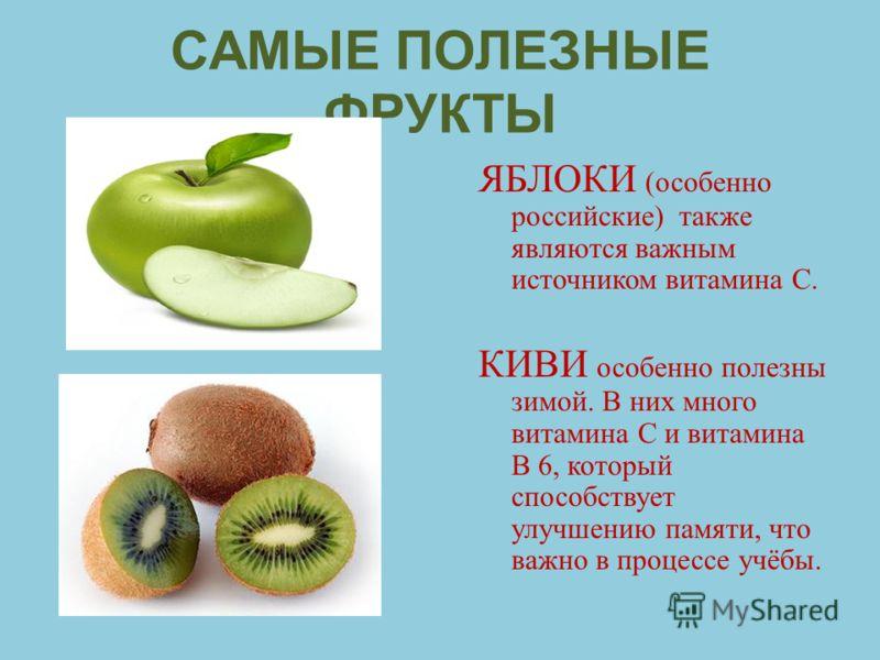 САМЫЕ ПОЛЕЗНЫЕ ФРУКТЫ ЯБЛОКИ (особенно российские) также являются важным источником витамина С. КИВИ особенно полезны зимой. В них много витамина С и витамина В 6, который способствует улучшению памяти, что важно в процессе учёбы.