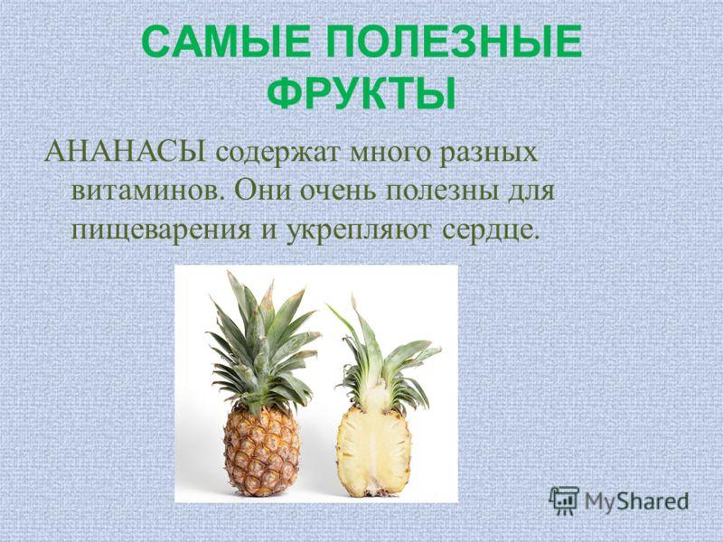 САМЫЕ ПОЛЕЗНЫЕ ФРУКТЫ АНАНАСЫ содержат много разных витаминов. Они очень полезны для пищеварения и укрепляют сердце.
