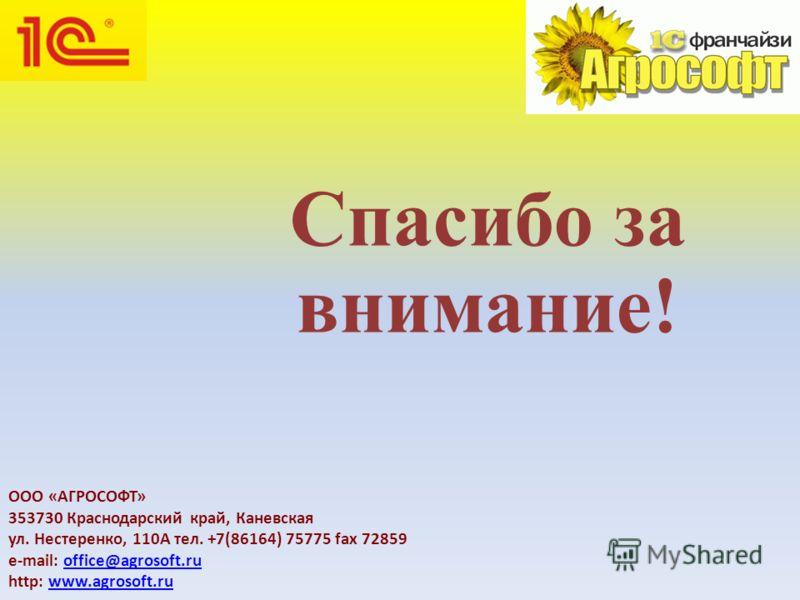 Спасибо за внимание! ООО «АГРОСОФТ» 353730 Краснодарский край, Каневская ул. Нестеренко, 110А тел. +7(86164) 75775 fax 72859 e-mail: office@agrosoft.ruoffice@agrosoft.ru http: www.agrosoft.ruwww.agrosoft.ru