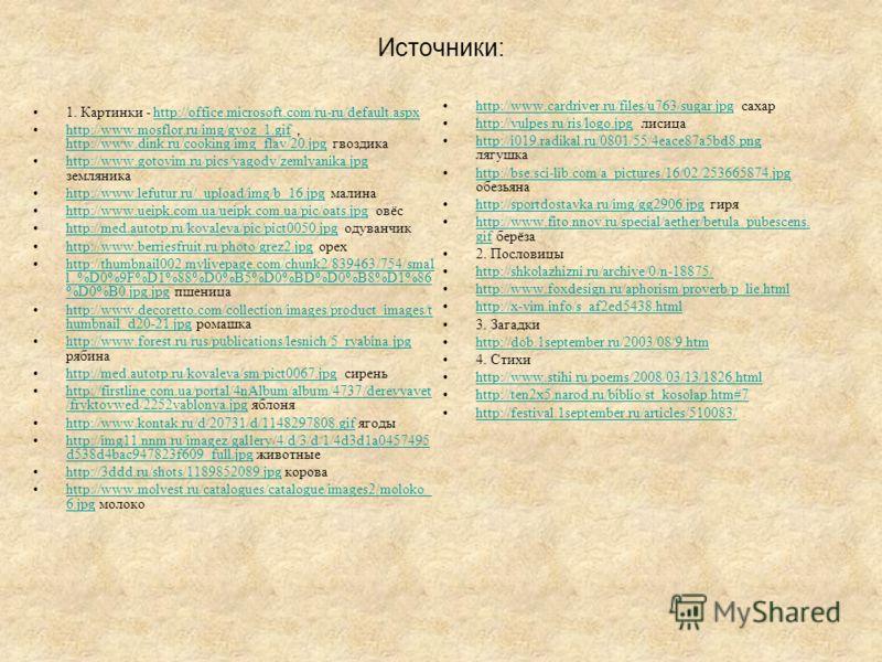 Источники: 1. Картинки - http://office.microsoft.com/ru-ru/default.aspxhttp://office.microsoft.com/ru-ru/default.aspx http://www.mosflor.ru/img/gvoz_1.gif, http://www.dink.ru/cooking/img_flav/20.jpg гвоздикаhttp://www.mosflor.ru/img/gvoz_1.gif http:/