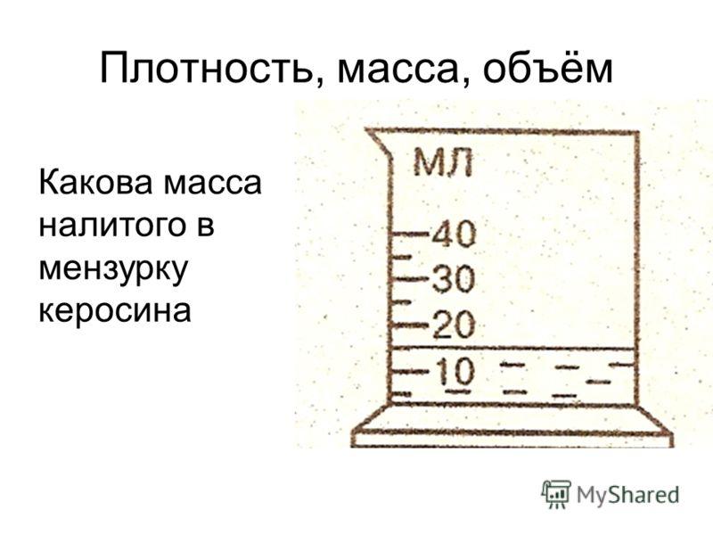 Плотность, масса, объём Какова масса налитого в мензурку керосина