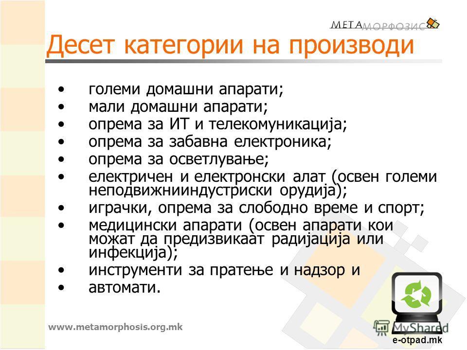 e-otpad.mk Десет категории на производи големи домашни апарати; мали домашни апарати; опрема за ИТ и телекомуникација; опрема за забавна електроника; опрема за осветлување; електричен и електронски алат (освен големи неподвижнииндустриски орудија); и