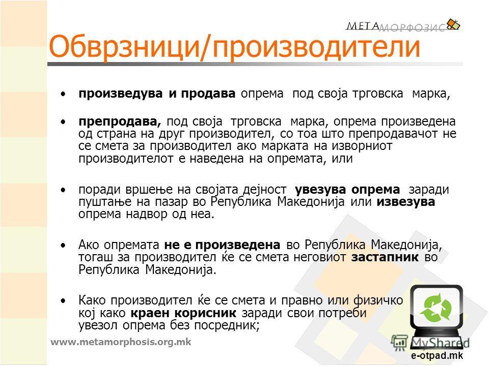 e-otpad.mk Обврзници/производители произведува и продава опрема под своја трговска марка, препродава, под своја трговска марка, опрема произведена од страна на друг производител, со тоа што препродавачот не се смета за производител ако марката на изв