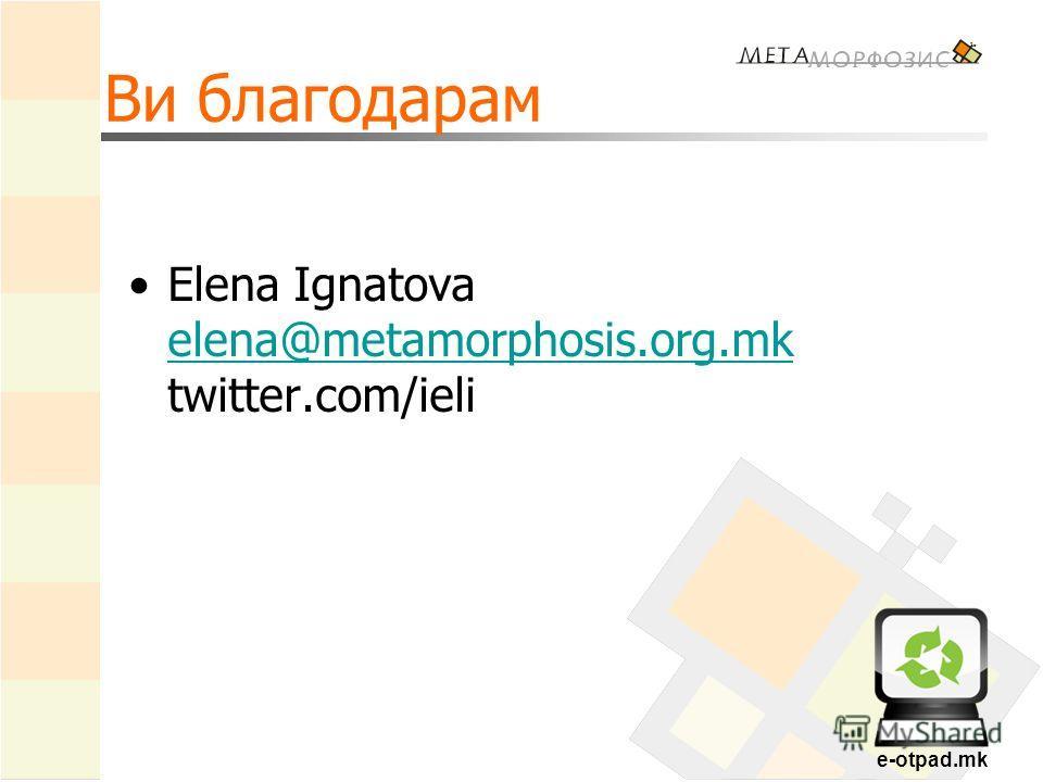 e-otpad.mk Ви благодарам Elena Ignatova elena@metamorphosis.org.mk twitter.com/ieli elena@metamorphosis.org.mk