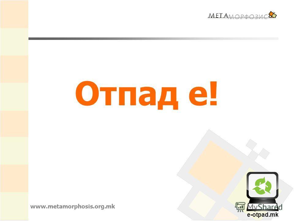 e-otpad.mk Отпад е! www.metamorphosis.org.mk