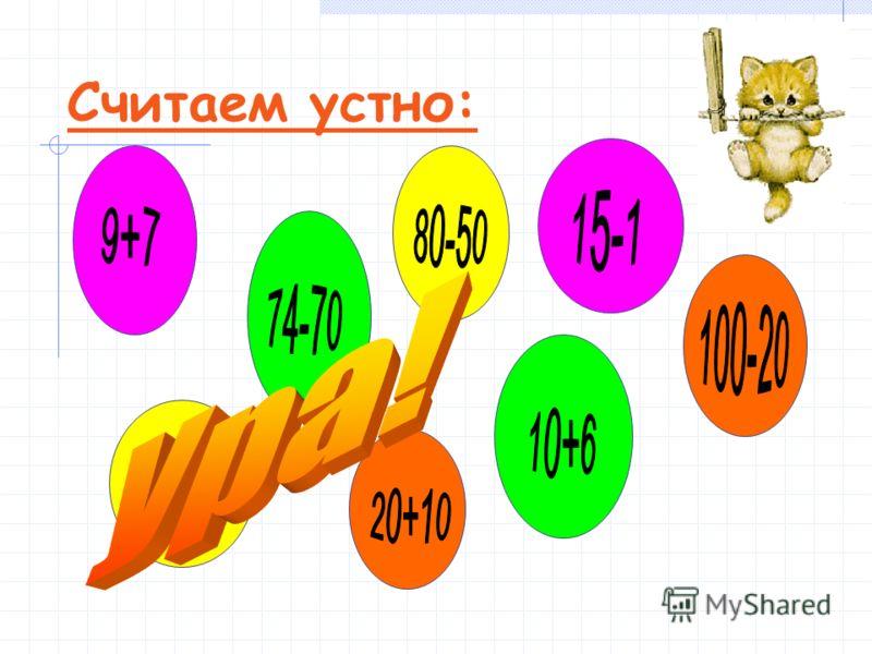 Считаем устно: 38, 80, 71, 54, 38, 29, 17, 5. 29,54, 17, 5.80, 71,