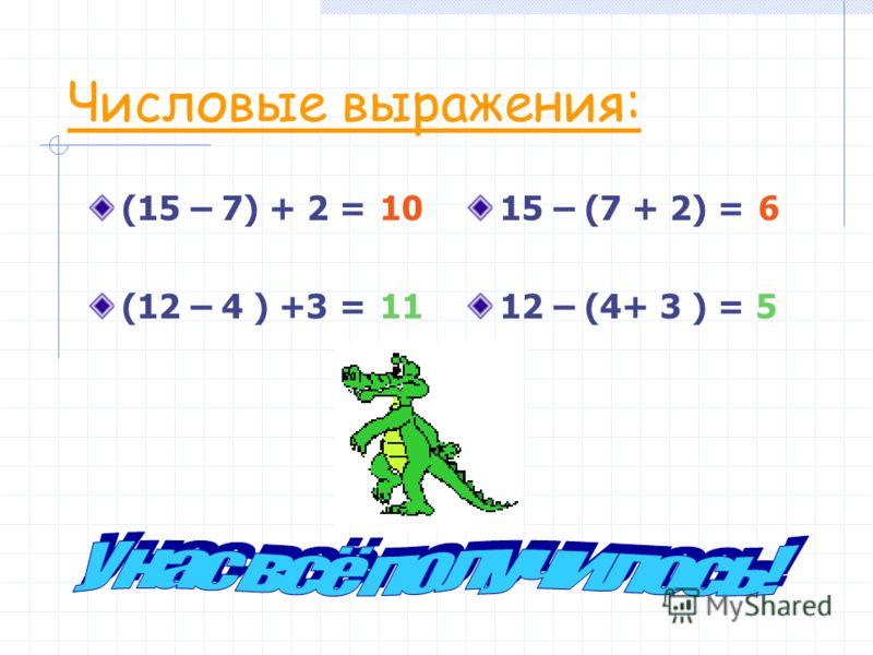 З а д а ч и : 8 + 6 = 14 (п.) 30 – 10 = 20 ( чел.) 12 – 5 = 7 ( яб.)