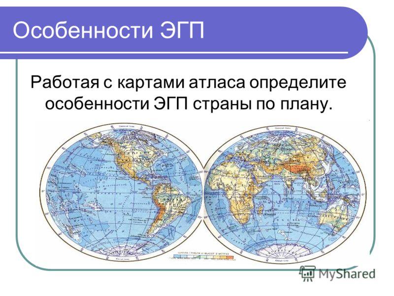 Особенности ЭГП Работая с картами атласа определите особенности ЭГП страны по плану.