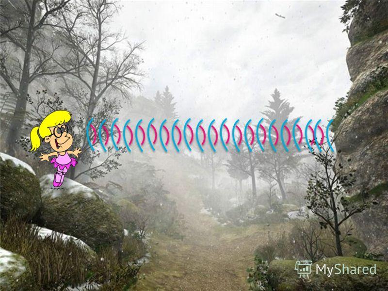Иногда звук добегает до какого-нибудь препятствия (например, до горы или леса) и, натолкнувшись на него, возвращается обратно. Тогда мы слышим эхо.