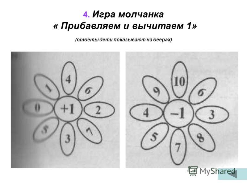 4. Игра молчанка « Прибавляем и вычитаем 1» (ответы дети показывают на веерах)