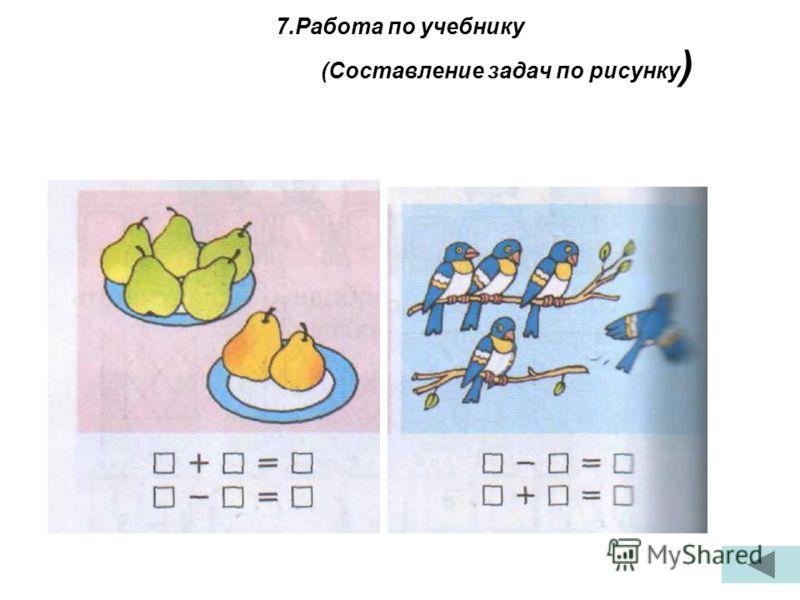 7.Работа по учебнику (Составление задач по рисунку )