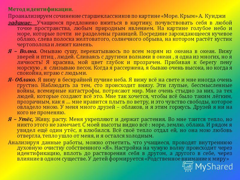 Метод идентификации. Проанализируем сочинение старшеклассников по картине «Море. Крым» А. Куиджи задание: Учащимся предложено вжиться в картину, почувствовать себя в любой точке пространства, любым природным явлением. На картине голубое небо и море,
