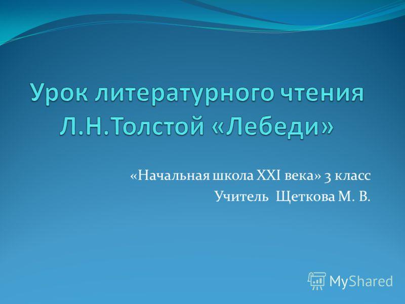 «Начальная школа ХХI века» 3 класс Учитель Щеткова М. В.