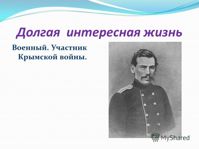 Долгая интересная жизнь Военный. Участник Крымской войны.