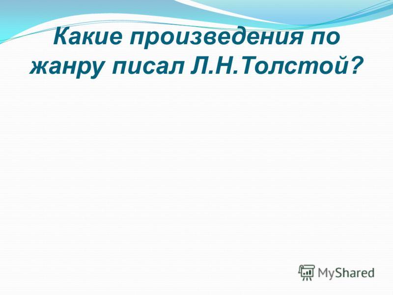Какие произведения по жанру писал Л.Н.Толстой?