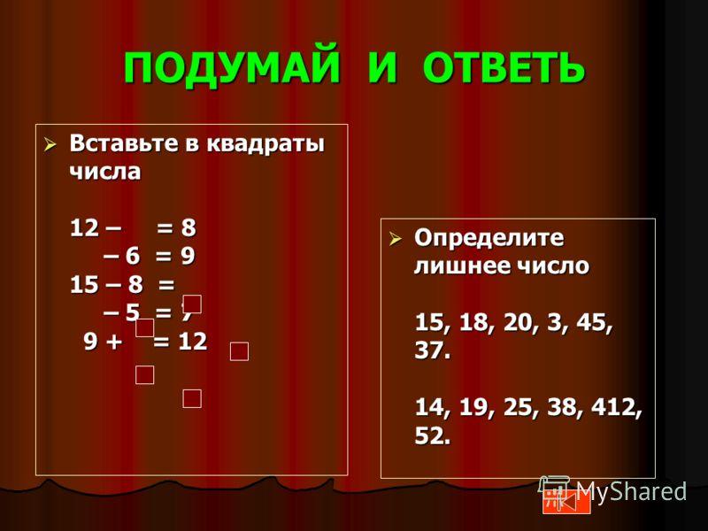 ПОДУМАЙ И ОТВЕТЬ Запиши число 55, используя для этого арифметические знаки действий и пять четвёрок. Запиши число 55, используя для этого арифметические знаки действий и пять четвёрок. Не отрывая карандаша от бумаги, раздели прямоугольник на две таки