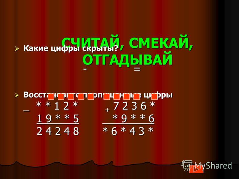 ЧИСЛОВЫЕ ЦЕПОЧКИ +7 -6 +9 - 8 +2 +7 -6 +9 - 8 +2 5 -4 · 6 -5 +8 : 9 -4 · 6 -5 +8 : 9 3