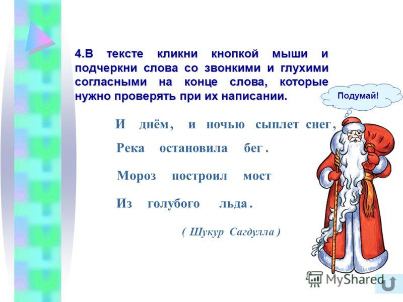 3.Кликни кнопкой мыши и выпиши только те слова, которые нужно проверять. труд стол грибшкаф лес пар утюги дым стриж Ответ: трудгрибшкафлесстриж львымай