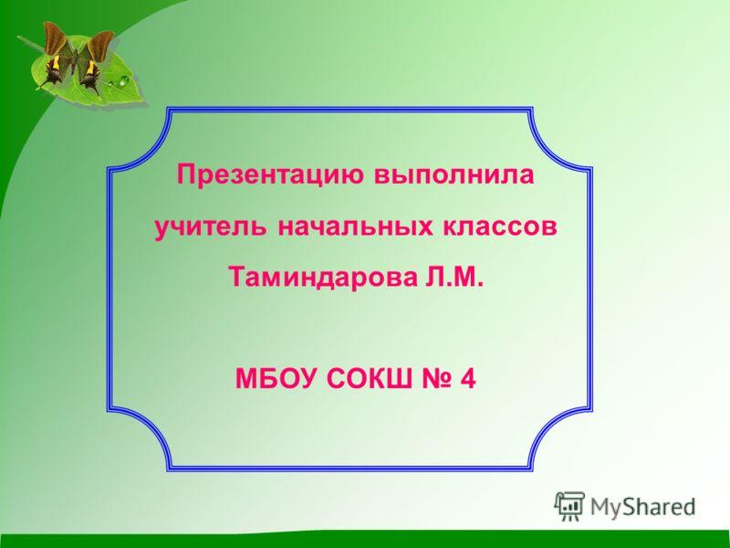 Презентацию выполнила учитель начальных классов Таминдарова Л.М. МБОУ СОКШ 4